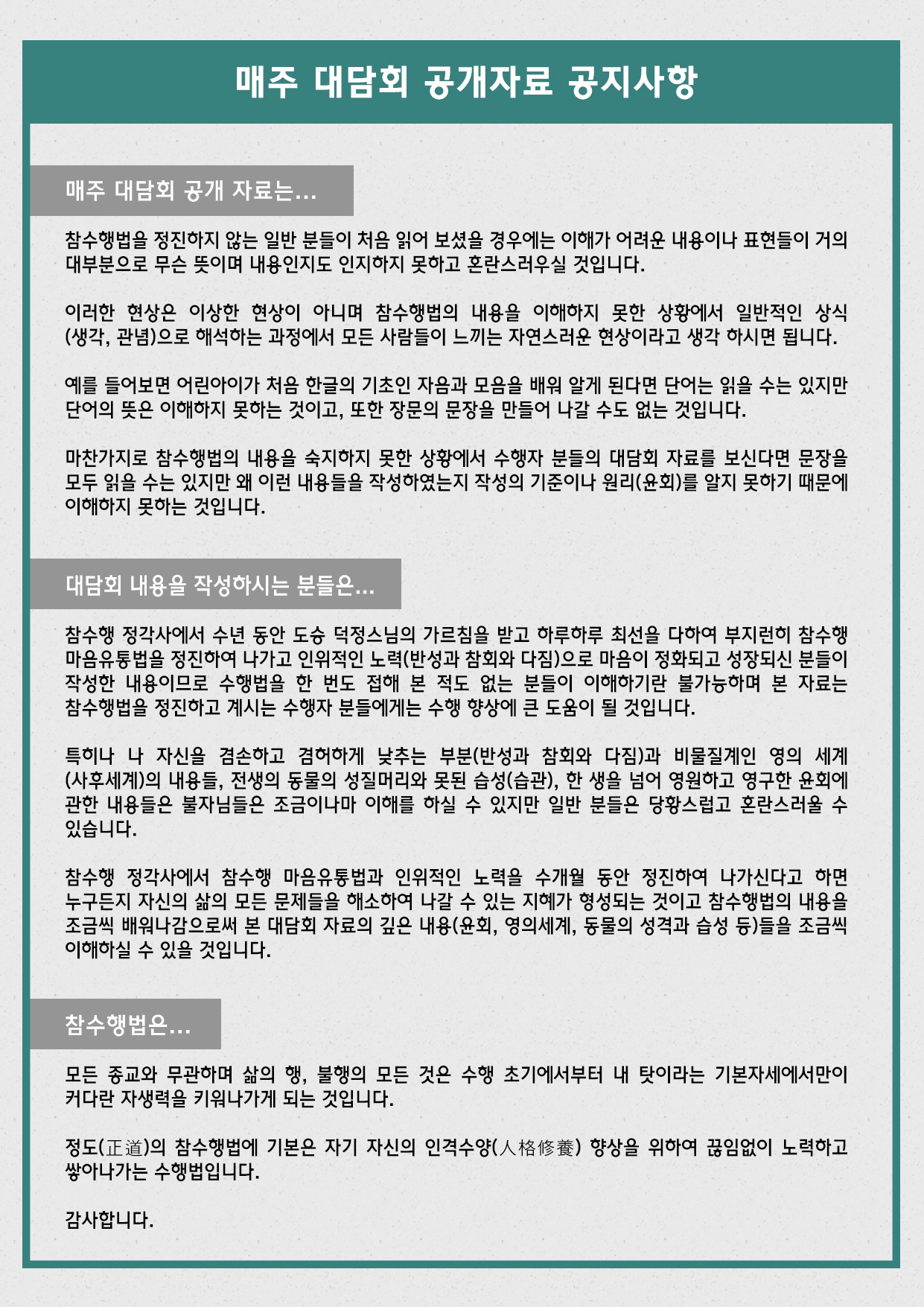 notice 2016.12.21.jpg