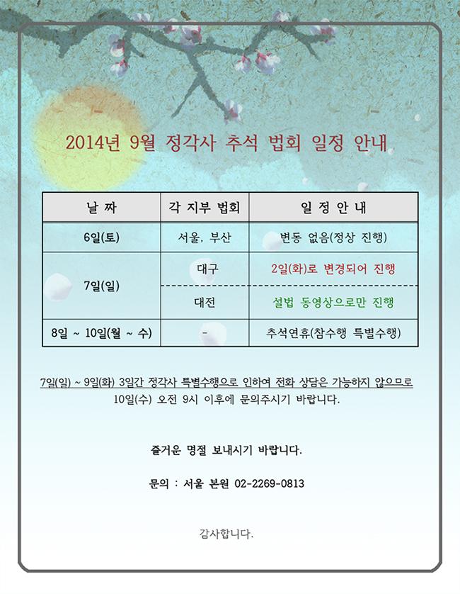 2014 Chuseok.jpg